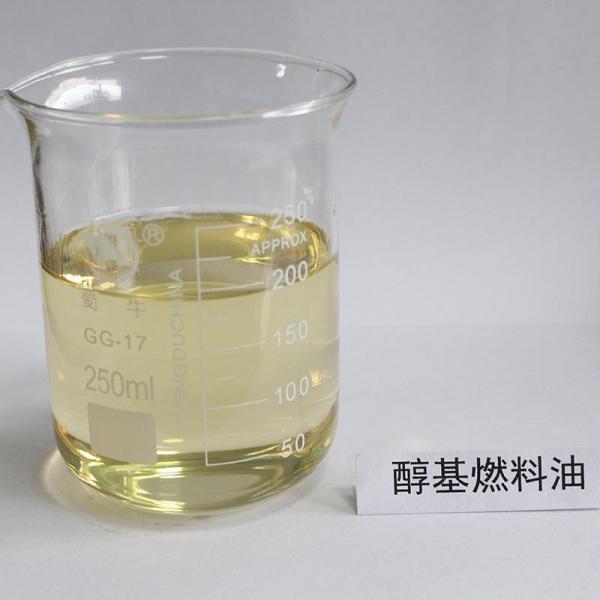 醇基燃料油